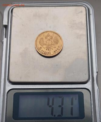 5 рублей 1898, 99, 00, 04. 8 монет Н2, оценка и обсуждение - DSC_2778.JPG