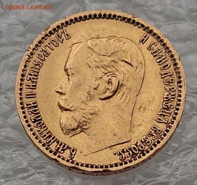 5 рублей 1898, 99, 00, 04. 8 монет Н2, оценка и обсуждение - DSC_2756.JPG