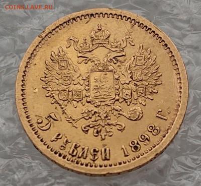 5 рублей 1898, 99, 00, 04. 8 монет Н2, оценка и обсуждение - DSC_2755.JPG