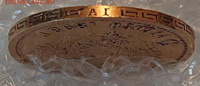 5 рублей 1898, 99, 00, 04. 8 монет Н2, оценка и обсуждение - DSC_2719.JPG