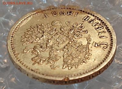 5 рублей 1898, 99, 00, 04. 8 монет Н2, оценка и обсуждение - DSC_2718.JPG