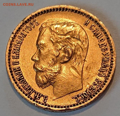 5 рублей 1898, 99, 00, 04. 8 монет Н2, оценка и обсуждение - DSC_2717.JPG