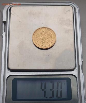 5 рублей 1898, 99, 00, 04. 8 монет Н2, оценка и обсуждение - DSC_2776.JPG
