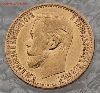 5 рублей 1898, 99, 00, 04. 8 монет Н2, оценка и обсуждение - DSC_2762.JPG