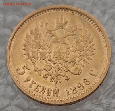 5 рублей 1898, 99, 00, 04. 8 монет Н2, оценка и обсуждение - DSC_2761.JPG