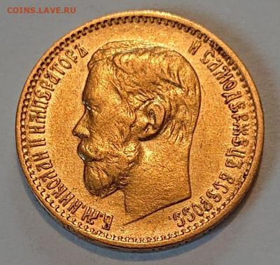 5 рублей 1898, 99, 00, 04. 8 монет Н2, оценка и обсуждение - DSC_2726.JPG