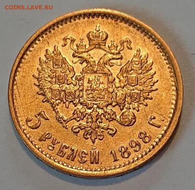5 рублей 1898, 99, 00, 04. 8 монет Н2, оценка и обсуждение - DSC_2725.JPG