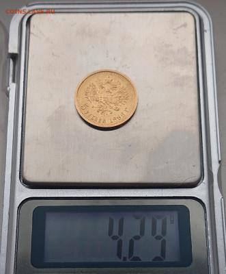 5 рублей 1898, 99, 00, 04. 8 монет Н2, оценка и обсуждение - DSC_2775.JPG