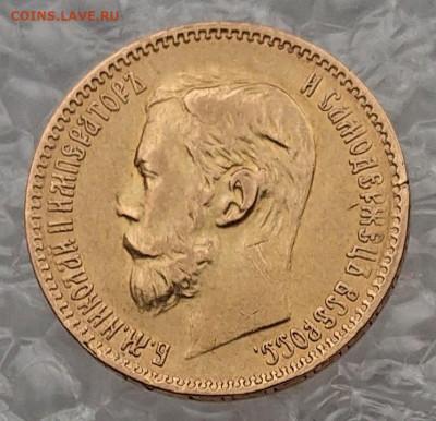 5 рублей 1898, 99, 00, 04. 8 монет Н2, оценка и обсуждение - DSC_2765.JPG