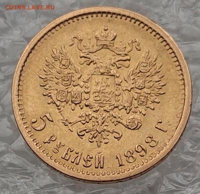 5 рублей 1898, 99, 00, 04. 8 монет Н2, оценка и обсуждение - DSC_2764.JPG