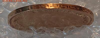5 рублей 1898, 99, 00, 04. 8 монет Н2, оценка и обсуждение - DSC_2733.JPG