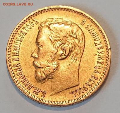 5 рублей 1898, 99, 00, 04. 8 монет Н2, оценка и обсуждение - DSC_2732.JPG