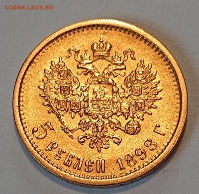 5 рублей 1898, 99, 00, 04. 8 монет Н2, оценка и обсуждение - DSC_2731.JPG