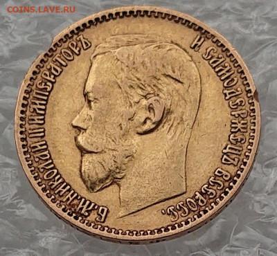 5 рублей 1898, 99, 00, 04. 8 монет Н2, оценка и обсуждение - DSC_2753.JPG