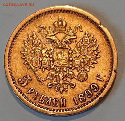5 рублей 1898, 99, 00, 04. 8 монет Н2, оценка и обсуждение - DSC_2711.JPG