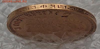 5 рублей 1898, 99, 00, 04. 8 монет Н2, оценка и обсуждение - DSC_2760.JPG