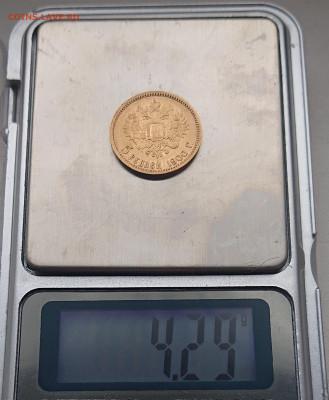 5 рублей 1898, 99, 00, 04. 8 монет Н2, оценка и обсуждение - DSC_2777.JPG