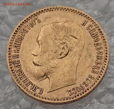 5 рублей 1898, 99, 00, 04. 8 монет Н2, оценка и обсуждение - DSC_2759.JPG
