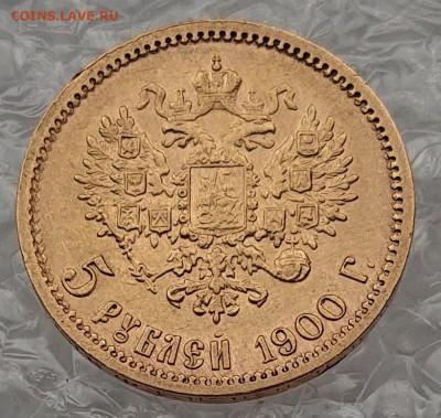 5 рублей 1898, 99, 00, 04. 8 монет Н2, оценка и обсуждение - DSC_2758.JPG