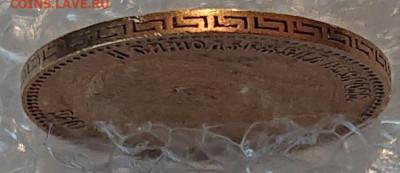 5 рублей 1898, 99, 00, 04. 8 монет Н2, оценка и обсуждение - DSC_2723.JPG
