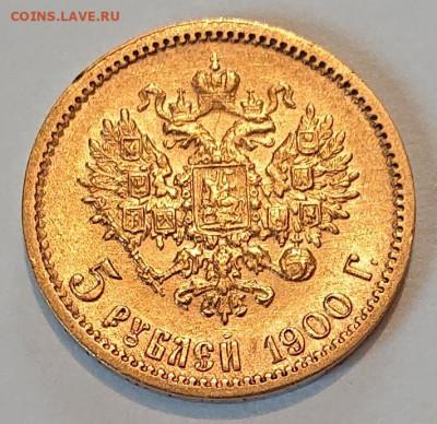 5 рублей 1898, 99, 00, 04. 8 монет Н2, оценка и обсуждение - DSC_2721.JPG
