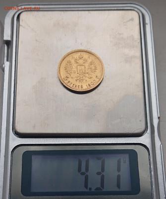 5 рублей 1898, 99, 00, 04. 8 монет Н2, оценка и обсуждение - DSC_2773.JPG