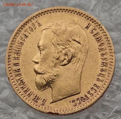 5 рублей 1898, 99, 00, 04. 8 монет Н2, оценка и обсуждение - DSC_2771.JPG