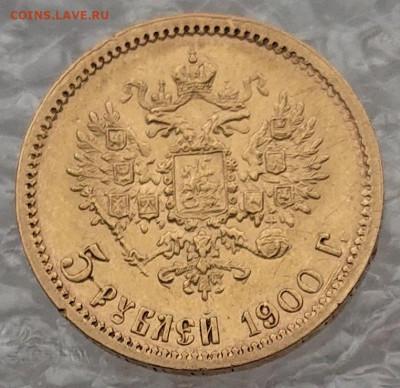 5 рублей 1898, 99, 00, 04. 8 монет Н2, оценка и обсуждение - DSC_2770.JPG