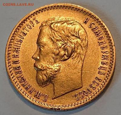 5 рублей 1898, 99, 00, 04. 8 монет Н2, оценка и обсуждение - DSC_2740.JPG