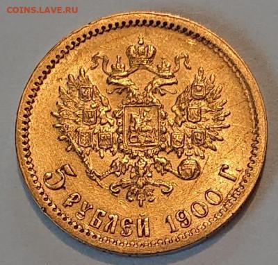 5 рублей 1898, 99, 00, 04. 8 монет Н2, оценка и обсуждение - DSC_2739.JPG