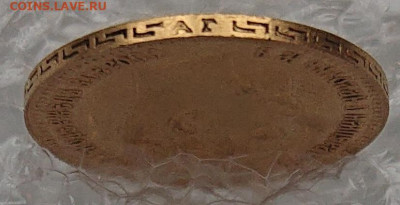 5 рублей 1898, 99, 00, 04. 8 монет Н2, оценка и обсуждение - DSC_2769.JPG