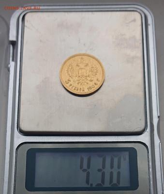 5 рублей 1898, 99, 00, 04. 8 монет Н2, оценка и обсуждение - DSC_2774.JPG