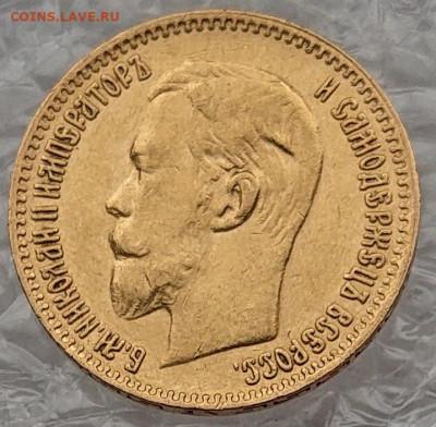 5 рублей 1898, 99, 00, 04. 8 монет Н2, оценка и обсуждение - DSC_2768.JPG