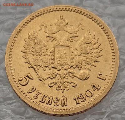 5 рублей 1898, 99, 00, 04. 8 монет Н2, оценка и обсуждение - DSC_2767.JPG