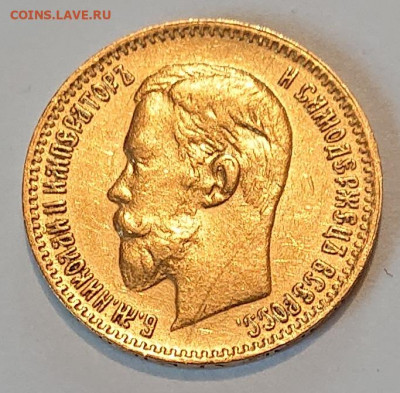 5 рублей 1898, 99, 00, 04. 8 монет Н2, оценка и обсуждение - DSC_2736.JPG