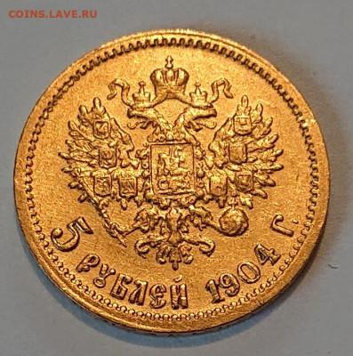 5 рублей 1898, 99, 00, 04. 8 монет Н2, оценка и обсуждение - DSC_2735.JPG