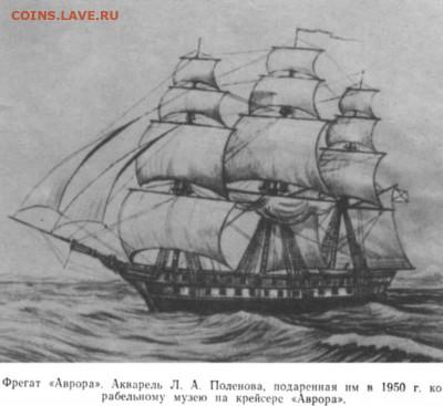 Монеты с Корабликами - Фрегат «Аврора».