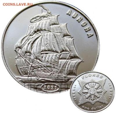 Монеты с Корабликами - Аврора.