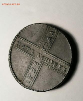 5 копеек 1723 - 15