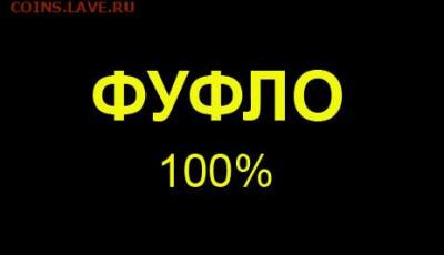 Рубль Бородино 1839 - 0 ФУФЛО