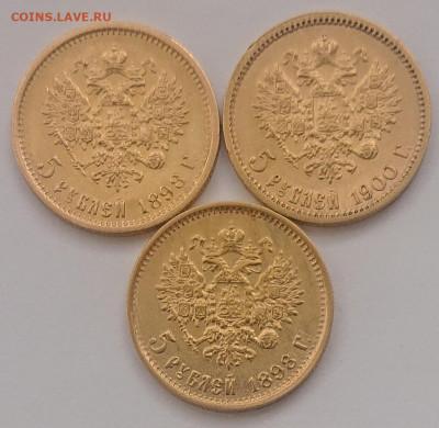 5 рублей 1898, 99, 00, 04. 8 монет Н2, оценка и обсуждение - _20210421_152425.JPG