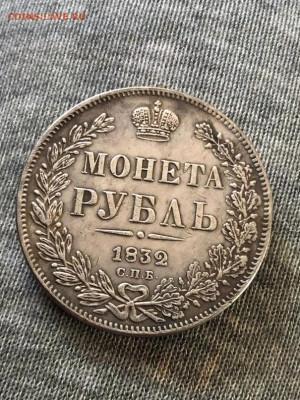 Рубль 1832 проверка на подлинность - 385703466_457275557