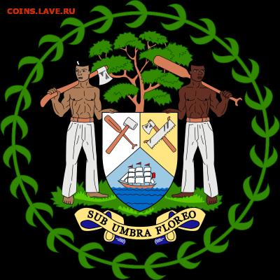 Монеты с Корабликами - Belize.