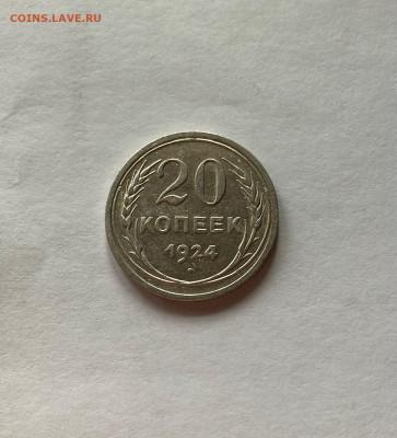 20 копеек 1924г. ,  до 30.04.21г. - 2024-30
