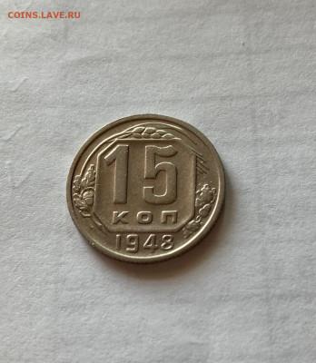 15 копеек 1948г.  , до 30.04.21г. - 1548