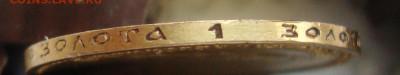 7 руб 50 коп 1897 г обсуждение - 4.JPG
