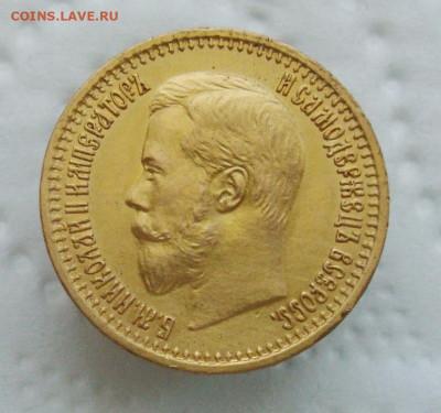 7 руб 50 коп 1897 г обсуждение - 2.JPG