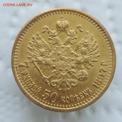 7 руб 50 коп 1897 г обсуждение - 1.JPG