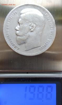 1 рубль 1896 АГ. Оригинал или копия - IMG_20210425_185251