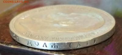 1 рубль 1896 АГ. Оригинал или копия - IMG_20210425_185047